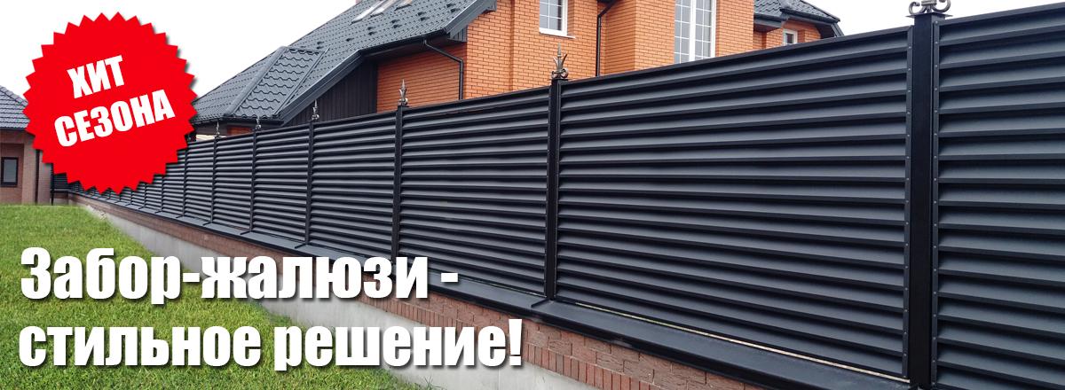 Забор-жалюзи купить в Бресте